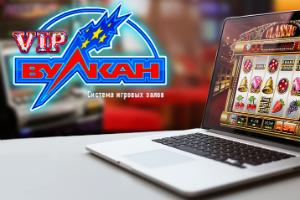 ВИП клуб Вулкан предлагает играть в казино